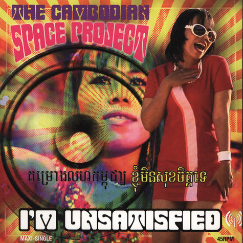 Cambodian Space Project - I'm Unsatisfied EP