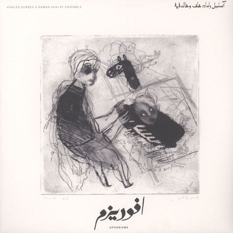 Khaled Kurbeh & Raman Khalaf Ensemble - Aphorisms