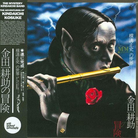 Mystery Kindaichi Band, The - The Adventures Of Kindaichi Kosuke Black Vinyl Edition