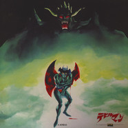 Go Misawa - Devilman TV Original BGM Collection Green And Red Vinyl Edition