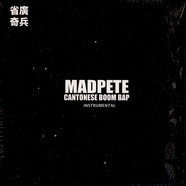 Madpete - Cantonese Boom Bap Instrumental