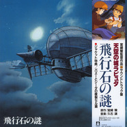 Joe Hisaishi - Hikouseki No Nazo - Castle In The Sky: Soundtrack